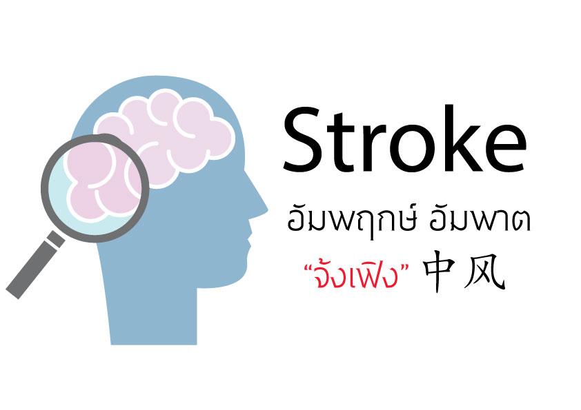 Stroke:中风 จ้งเฟิง : อัมพฤกษ์ อัมพาต โรคหลอดเลือดสมอง