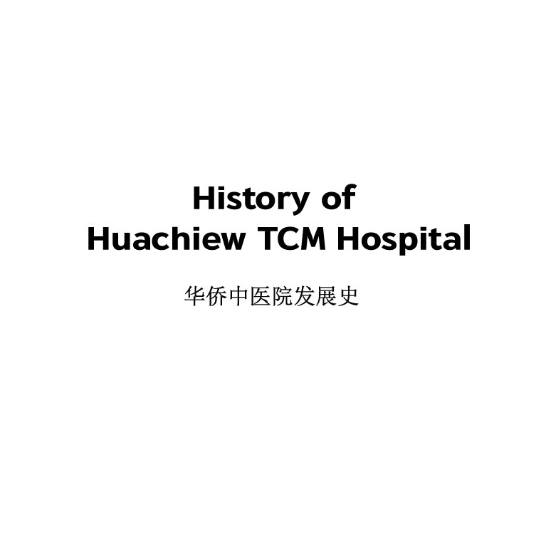History of Huachiew TCM Hospital