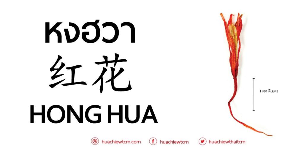 HONG HUA (红花)