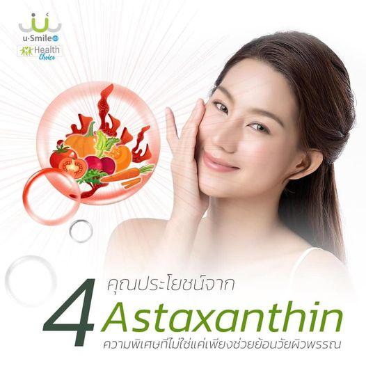 4 คุณประโยชน์จาก Astaxanthin ความพิเศษที่ไม่เพียงแค่ช่วยย้อนวัยผิวพรรณ