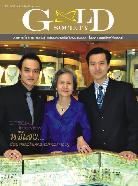 ประวัติร้าน (บทสัมภาษณ์พิเศษผู้บริหาร L.S. Jewelry Group ในหนังสือ Wealth (เฉพาะกลุ่มธนบดีธนกิจ ธนาคารไทยพาณิชย์)  Issue 3 / 2011)