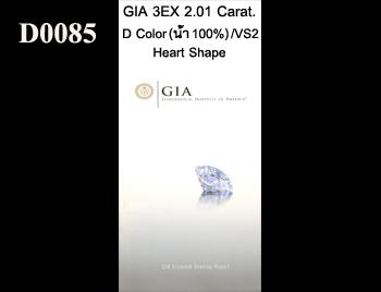 GIA 3EX 2.01 Carat