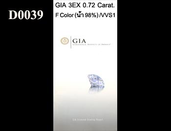 GIA 3EX 0.72 Carat
