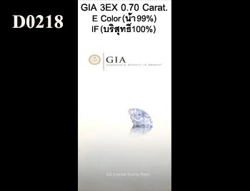 GIA 3EX 0.70 Carat
