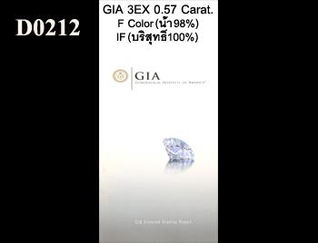 GIA 3EX 0.57 Carat
