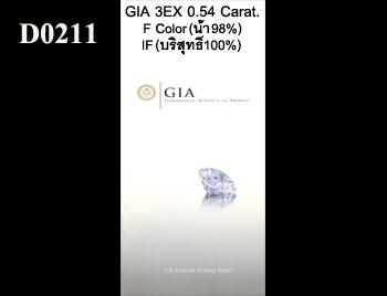GIA 3EX 0.54 Carat