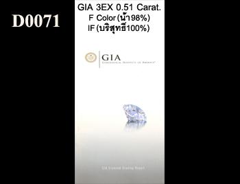 GIA 3EX 0.51 Carat