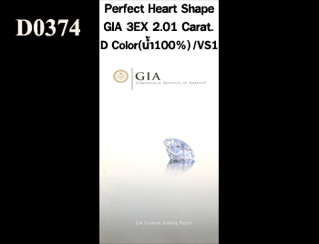 Perfect Heart Shape GIA 3EX  2.01 Carat