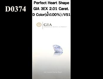 Perfect Heart Shape GIA 3EX  2.01 Carat