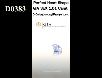 Perfect Heart Shape GIA 3EX  1.01 Carat