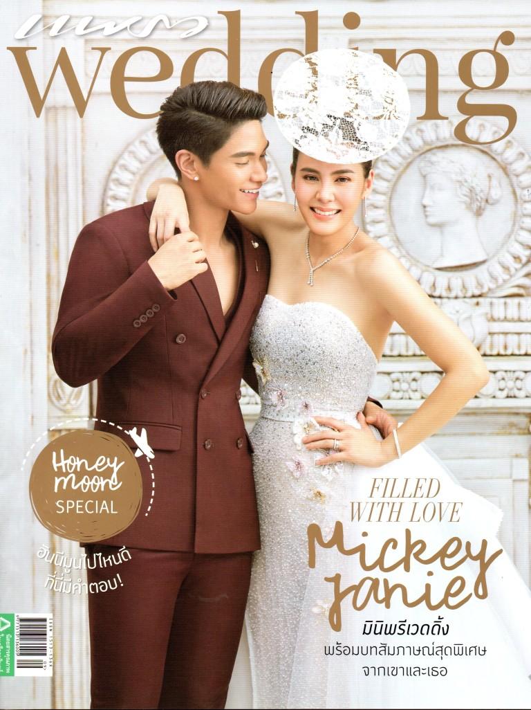 Lee Seng Jewelry ในนิตยสาร Praew Wedding ประจำเดือนกันยายน 2018