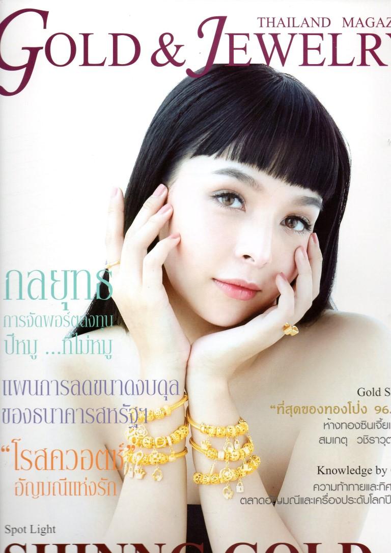 Lee Seng Jewelry ในนิตยสาร Gold & Jewelry Society ฉบับเดือนกุมภาพันธ์ 2019