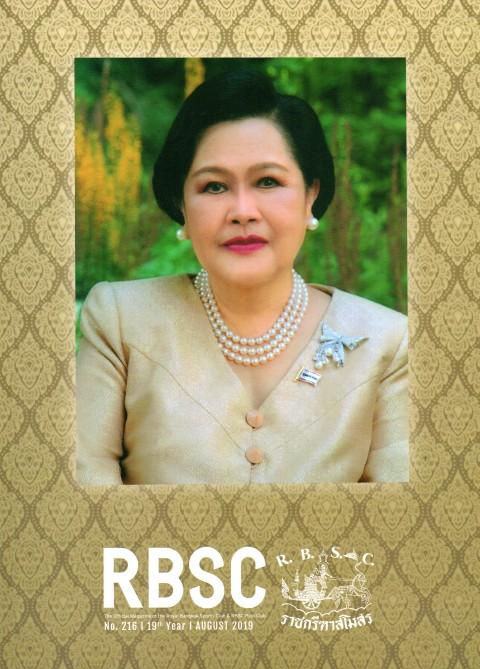 Lee Seng Jewelry ในนิตยสาร RBSC เล่มที่ 216 ประจำเดือนสิงหาคม 2019