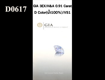 GIA 3EX / H&A 0.91 Ct. D / VS1