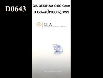 GIA 3EX / H&A  0.50  Ct. D / VS1