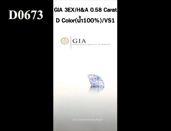 GIA 3EX / H&A  0.58 Ct. D / VS1