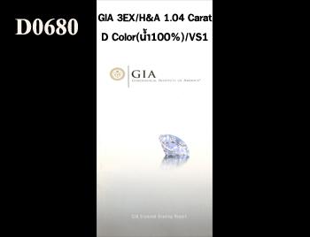 GIA 3EX / H&A  1.04 Ct. D / VS1