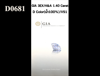 GIA 3EX / H&A  1.40 Ct. D / VS1