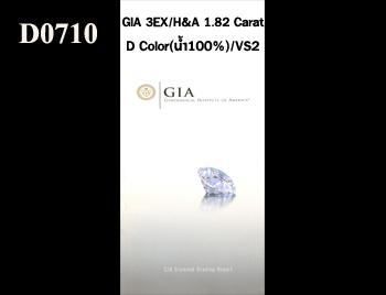 GIA 3EX / H&A  1.82 Ct. D / VS2