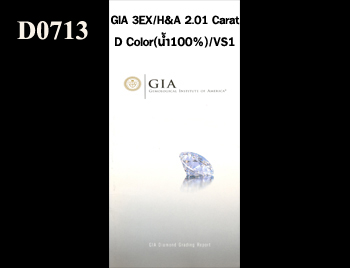 GIA 3EX / H&A  2.01 Ct. D / VS1