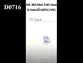 GIA 3EX / H&A  0.90 Ct. D / VS1