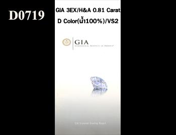 GIA 3EX / H&A  0.81 Ct. D / VS2