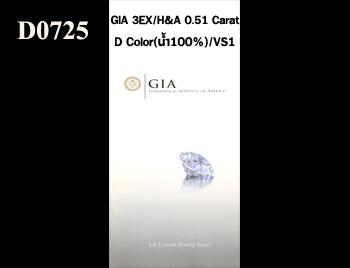 GIA 3EX / H&A  0.51  Ct. D / VS1