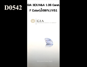 GIA 3EX / H&A 1.06 Ct. F / VS1