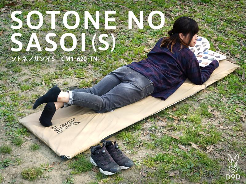 SOTONE NO SASOI (S) SLEEPING MAT
