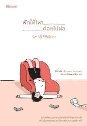 พักให้ไหว ค่อยไปต่อ / นีน่า คิม วาดและเขียน / ธัชชา ธีรปกรณ์ชัย แปล