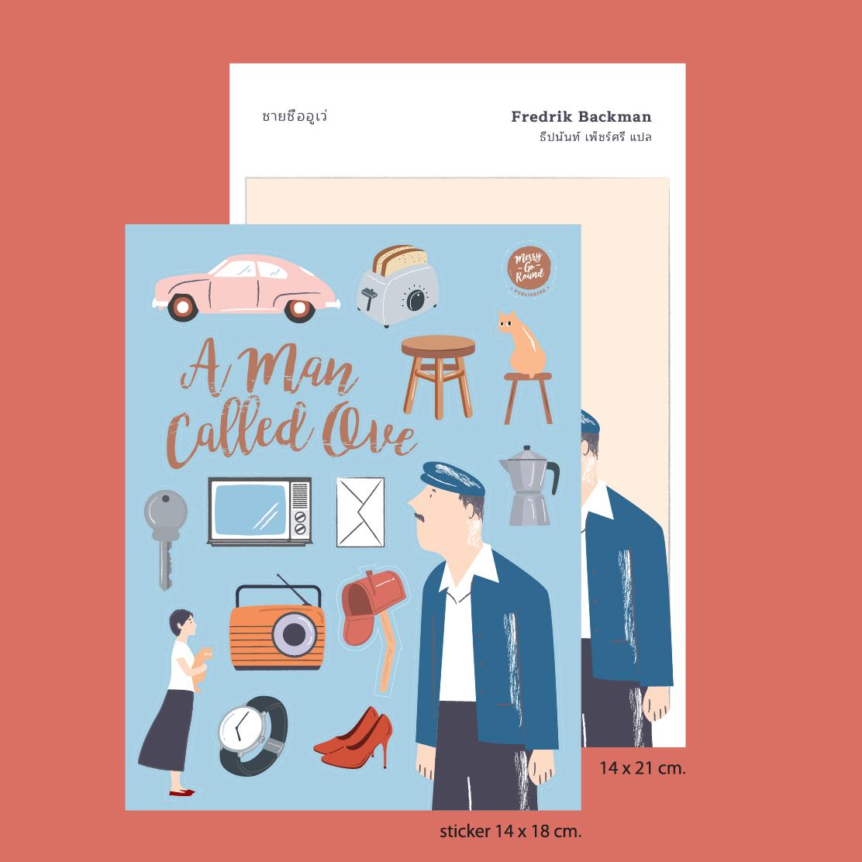 ชายชื่ออูเว / A Man Called Ove  / Fredrik Backman / ธีปนันท์ เพ็ชร์ศรี แปล / Merry-Go-Round Publishing