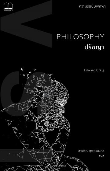 ปรัชญา : ความรู้ฉบับพกพา Philosophy : A Very Short Introduction / Edward Craig / Bookscape