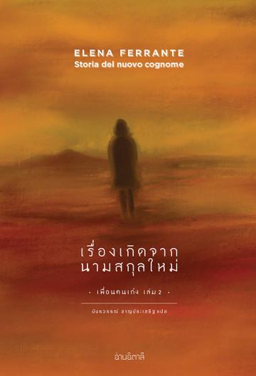 เรื่องเกิดจากนามสกุลใหม่ Storia del nuovo cognome / Elena Ferrante เขียน / อ่านอิตาลี