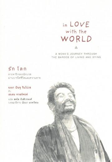 รัก โลก in LOVE with the WORLD / ยงเก มินจู ริมโปเซ , เฮเลน ทวอร์คอฟ สดใส ขันติวรพงศ์ แปล / สวนเงินมีมา