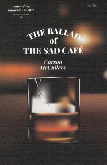 The Ballad of the Sad Café บทเพลงโศกแห่งคาเฟ่แสนเศร้า / Carson McCullers เขียน / Library House