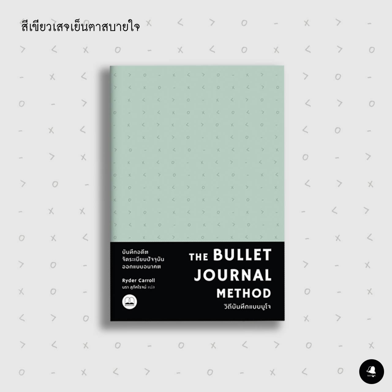 วิถีบันทึกแบบบูโจ (สีเขียว) The Bullet Journal Method / Ryder Carroll / นรา สุภัคโรจน์ / Bookscape(copy)(copy)(copy)