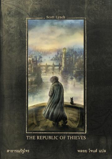 สาธารณรัฐโจร The Republic of Thieves / Scott Lynch / ซีรี่ส์ : Gentleman Bastard สุภาพบุรุษโจร 3 / Words Wonder Publishing