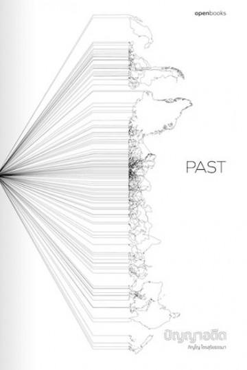 Past ปัญญาอดีต / ภิญโญ ไตรสุริยธรรมา / openbooks