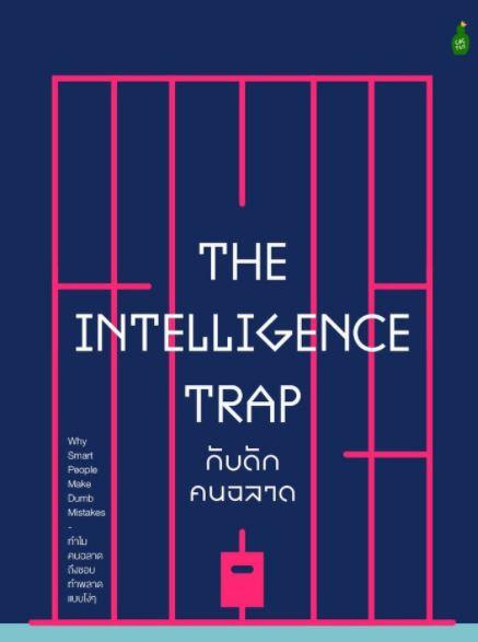 กับดักคนฉลาด: ทำไมคนฉลาดถึงชอบทำพลาดแบบโง่ๆ The Intelligence Trap / David Robson
