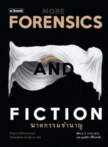 ฆาตกรรมชำนาญ / More Forensics and Fiction / D.P.Lyle,M.D./ บุณฑริกา สิริโภคาศัย แปล / a book