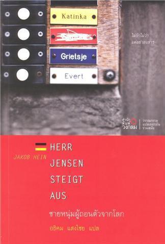 ชายหนุ่มผู้ถอนตัวจากโลก / Herr Jensen Steigt Aus / Jakob Hein / อธิคม แสงไชย แปล / สำนักพิมพ์วงกลม