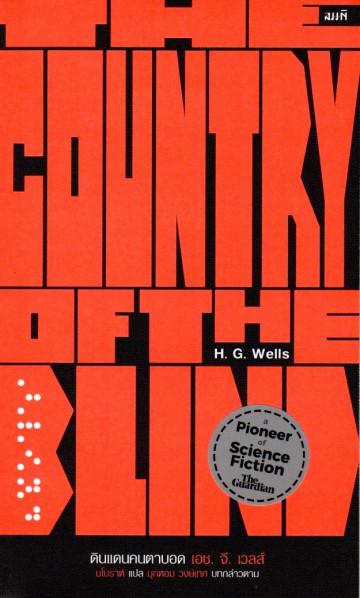 ดินแดนคนตาบอด / THE COUNTRY OF THE BLIND / H. G. Wells. / มโนราห์ แปล / สำนักพิมพ์สมมติ