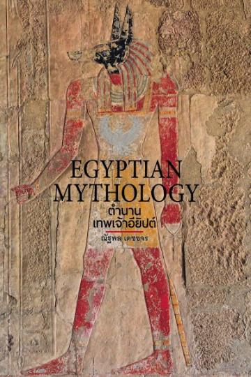 EGYPTIAN MYTHOLOGY ตำนานเทพเจ้าอียิปต์ / ณัฐพล เดชขจร / สำนักพิมพ์ยิปซี