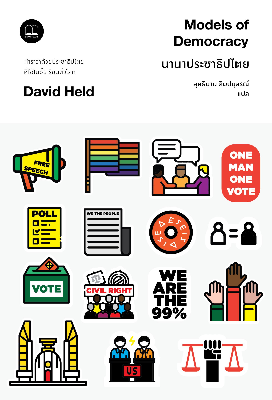นานาประชาธิปไตย Models of Democracy / David Held เขียน / สุทธิมาน ลิมปนุสรณ์ แปล / Bookscape