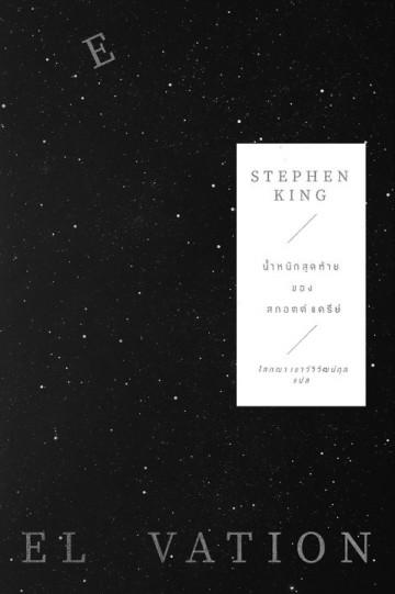 น้ำหนักสุดท้ายของสกอตต์ แครีย์ / Elevation / Stephen King / โสภณา เชาว์วิวัฒน์กุล แปล / Merry-Go-Round Publishing