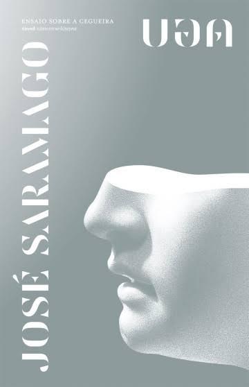 บอด Ensaio Sobre a Cegueira / José Saramago /  กอบชลี แปล / Library House
