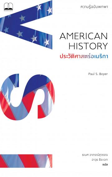 ประวัติศาสตร์อเมริกา : ความรู้ฉบับพกพา /  American History : A Very Short Introduction / Paul S. Boyer / ธเนศ อาภรณ์สุวรรณ, อาวุธ ธีระเอก แปล / สำนักพิมพ์ Bookscape