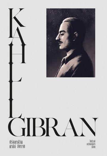 ปรัชญาน่าคิด : คาลิล ยิบราน / The Life and Philosophy of Kahlil Gibran / Kahlil Gibran / ไพโรจน์ อยู่มณเฑียร แปล / สำนักพิมพ์แสงดาว