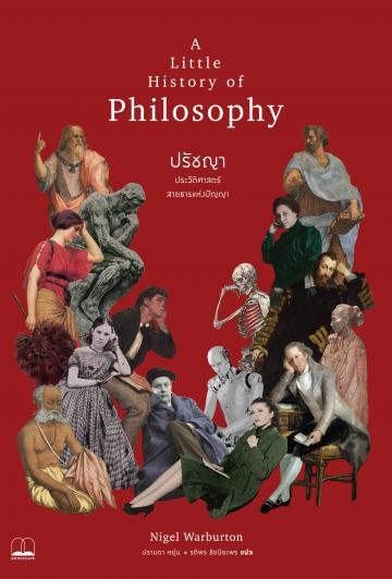 ปรัชญา : ประวัติศาสตร์สายธารแห่งปัญญา / A Little History of Philosophy / Nigel Warburton / ปราบดา หยุ่น . รติพร ชัยปิยะพร แปล / สำนักพิมพ์ Bookscape