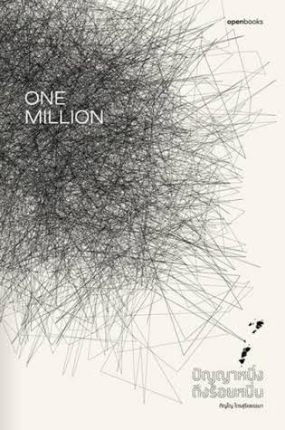 One Million ปัญญาหนึ่งถึงร้อยหมื่น / ภิญโญ ไตรสุริยธรรมา